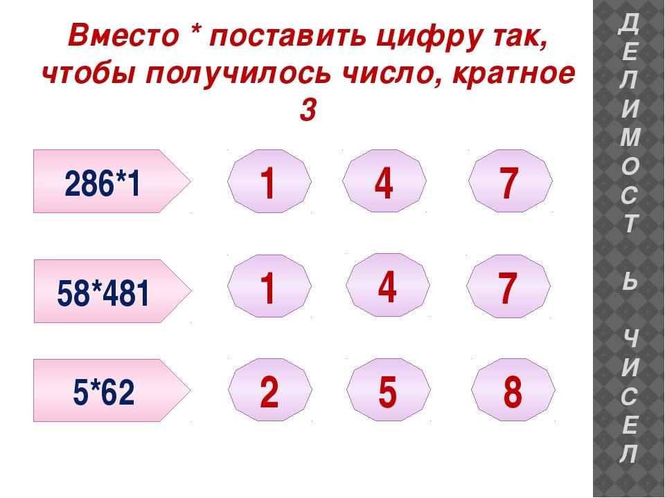 Вместо * поставить цифру так, чтобы получилось число, кратное 3 286*1 58*481...