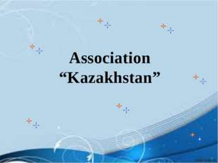 "Association ""Kazakhstan"""