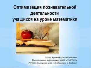 Оптимизация познавательной деятельности учащихся на уроке математики Автор: К