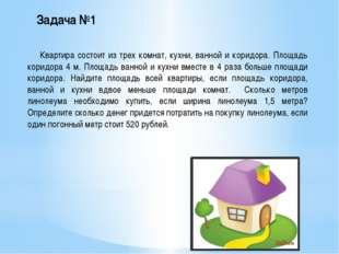 Квартира состоит из трех комнат, кухни, ванной и коридора. Площадь коридора 4