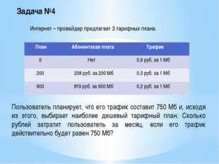 Задача №4 Интернет – провайдер предлагает 3 тарифных плана. Пользователь план