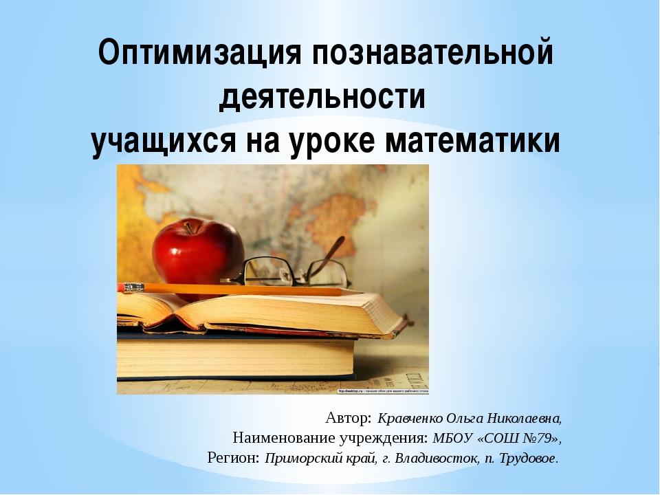 Оптимизация познавательной деятельности учащихся на уроке математики Автор: К...