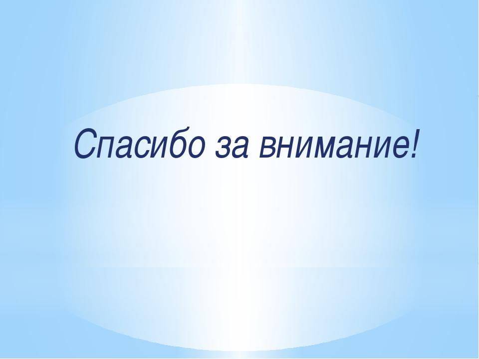 Спасибо за внимание! Кравченко О.Н.