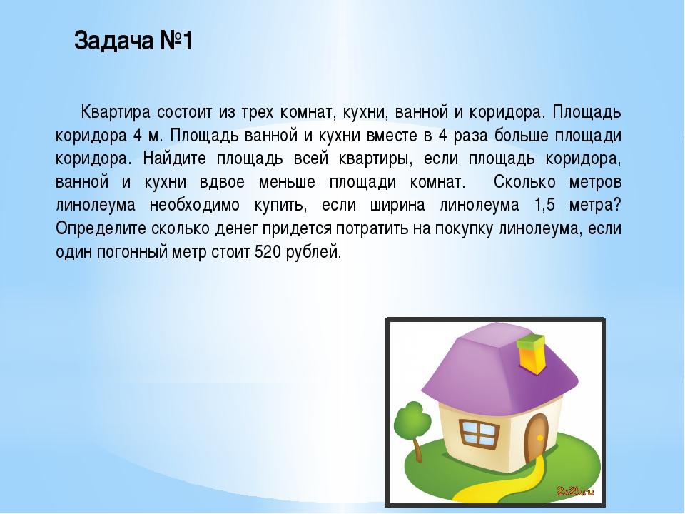 Квартира состоит из трех комнат, кухни, ванной и коридора. Площадь коридора 4...