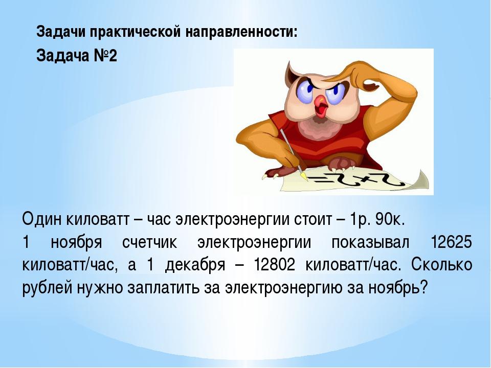 Задачи практической направленности: Задача №2 Один киловатт – час электроэнер...