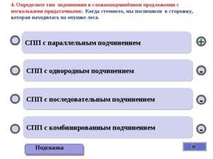 СПП с параллельным подчинением СПП с однородным подчинением СПП с последоват
