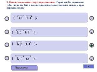 [ ], ( ) , ( ) .   ( ), ( ), [ ] .  [ ], ( ), ( ).  ( ), [ ], ( ).  - -