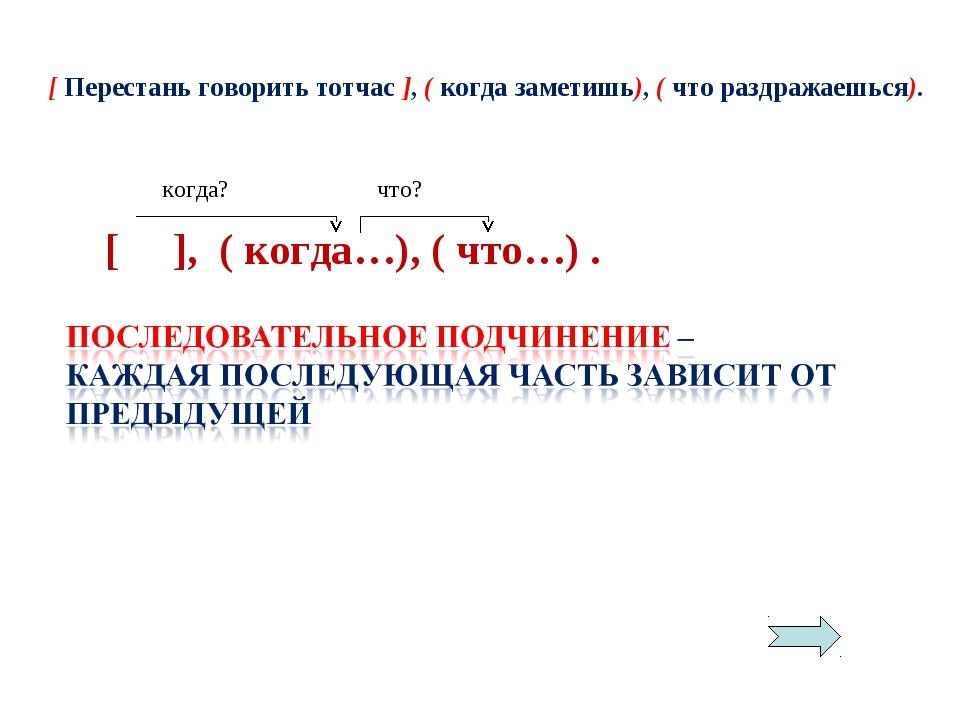 [ Перестань говорить тотчас ], ( когда заметишь), ( что раздражаешься). [ ],...