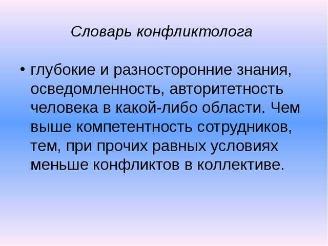 Словарь конфликтолога глубокие и разносторонние знания, осведомленность, авто...