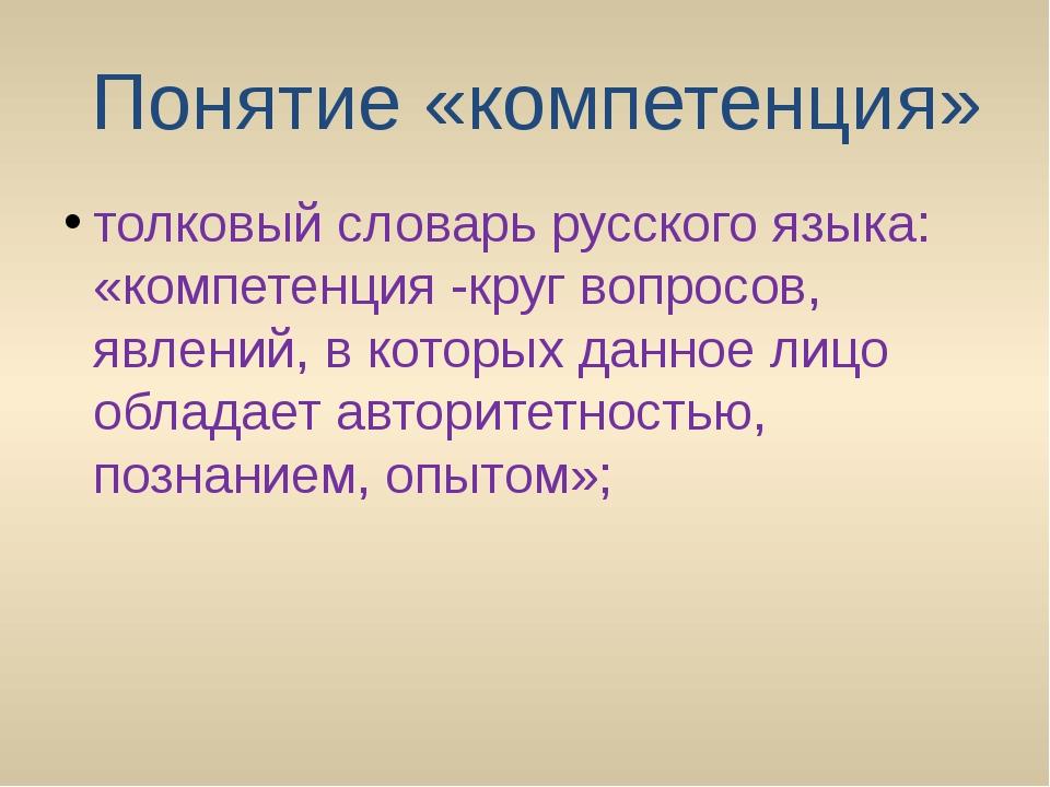 Понятие «компетенция» толковый словарь русского языка: «компетенция -круг во...