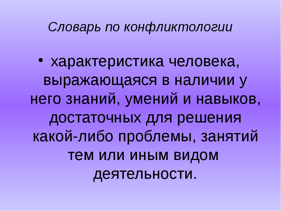 Словарь по конфликтологии характеристика человека, выражающаяся в наличии у...