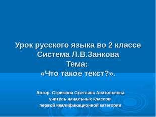 Урок русского языка во 2 классе Система Л.В.Занкова Тема: «Что такое текст?».
