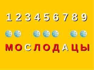 123456789  МОСЛОДАЦЫ