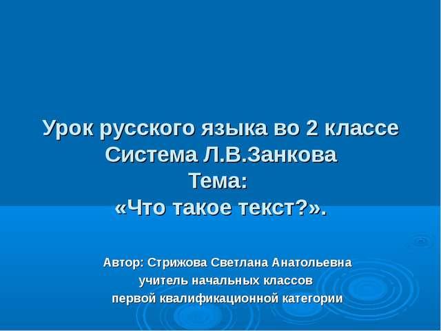 Урок русского языка во 2 классе Система Л.В.Занкова Тема: «Что такое текст?»....