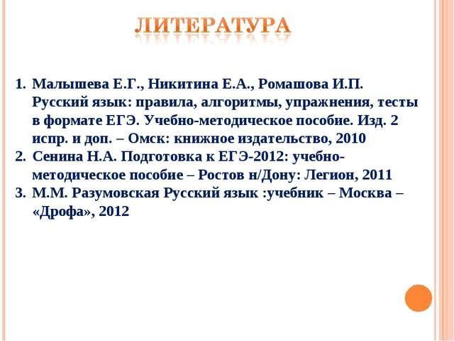 Малышева Е.Г., Никитина Е.А., Ромашова И.П. Русский язык: правила, алгоритмы,...
