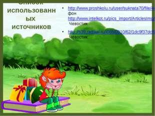 http://www.proshkolu.ru/user/suknata70/file/4409048/ фон http://www.intelkot.
