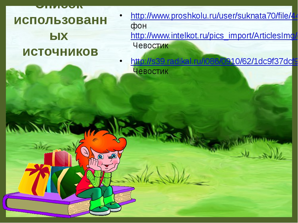 http://www.proshkolu.ru/user/suknata70/file/4409048/ фон http://www.intelkot....