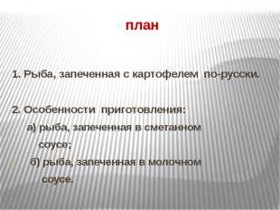 план 1. Рыба, запеченная с картофелем по-русски. 2. Особенности приготовления