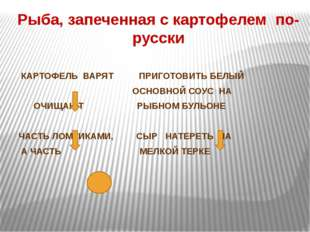 Рыба, запеченная с картофелем по-русски КАРТОФЕЛЬ ВАРЯТ ПРИГОТОВИТЬ БЕЛЫЙ ОСН