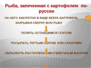 Рыба, запеченная с картофелем по-русски НА НЕГО АККУРАТНО В ВИДЕ ВЕЕРА КАРТОФ