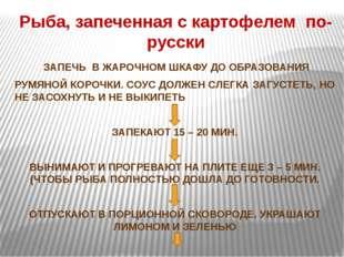 Рыба, запеченная с картофелем по-русски ЗАПЕЧЬ В ЖАРОЧНОМ ШКАФУ ДО ОБРАЗОВАНИ