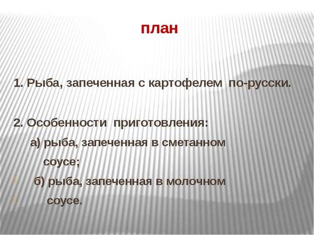 план 1. Рыба, запеченная с картофелем по-русски. 2. Особенности приготовления...