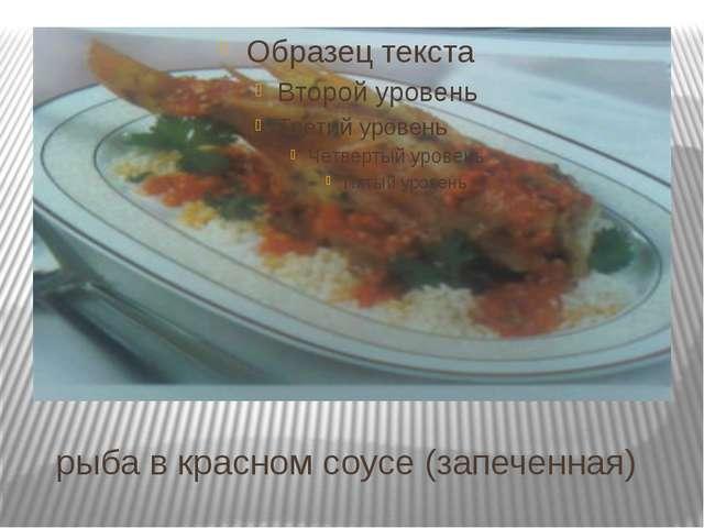 рыба в красном соусе (запеченная)