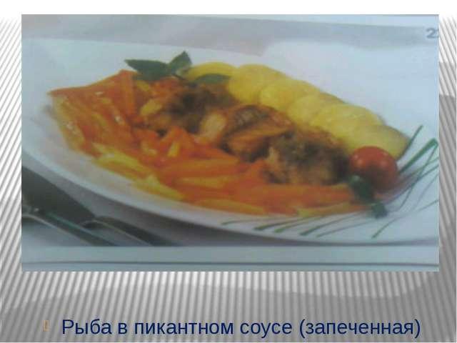 Рыба в пикантном соусе (запеченная)