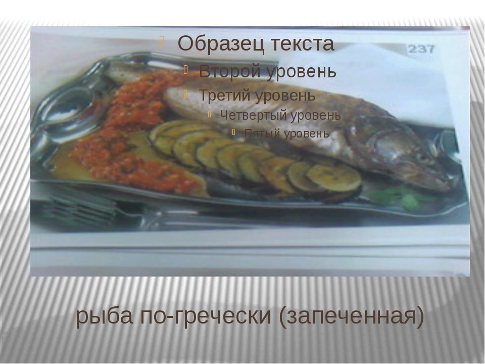 рыба по-гречески (запеченная)