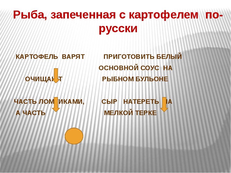 Рыба, запеченная с картофелем по-русски КАРТОФЕЛЬ ВАРЯТ ПРИГОТОВИТЬ БЕЛЫЙ ОСН...