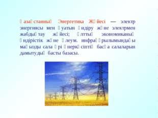 Қазақстанның Энергетика Жүйесі — электр энергиясы мен қуатын өндiру және элек