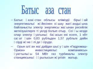 Батыс Қазақстан облысы еліміздің бірыңғай энергетикалық жүйесінен оқшау жатқ