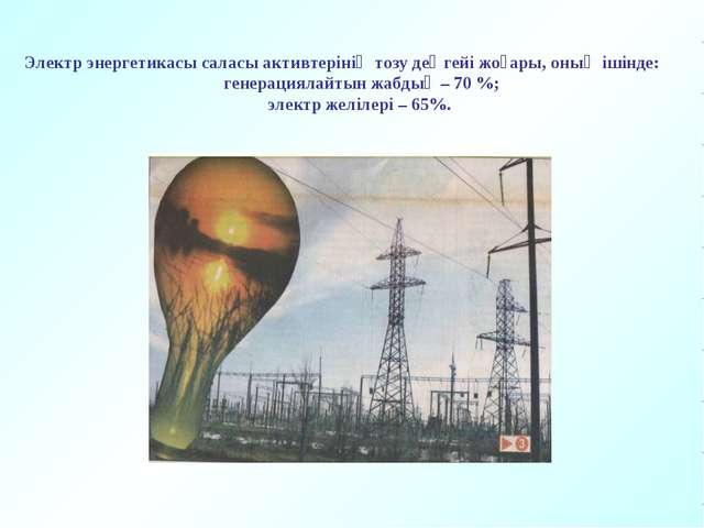 Электр энергетикасы саласы активтерінің тозу деңгейі жоғары, оның ішінде: ...