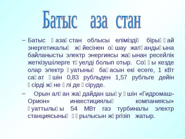 Батыс Қазақстан облысы еліміздің бірыңғай энергетикалық жүйесінен оқшау жатқ...