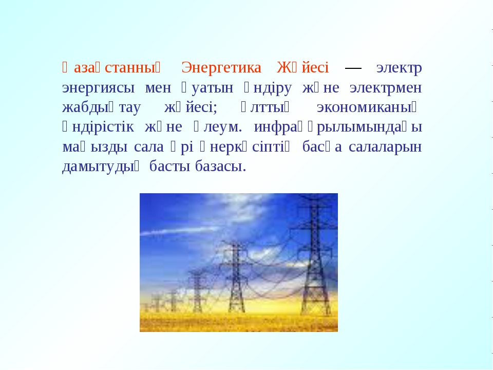 Қазақстанның Энергетика Жүйесі — электр энергиясы мен қуатын өндiру және элек...