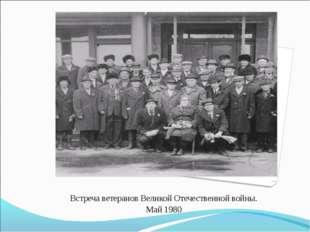 Встреча ветеранов Великой Отечественной войны. Май 1980