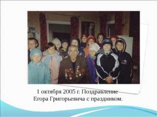 1 октября 2005 г. Поздравление Егора Григорьевича с праздником.
