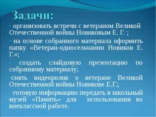 организовать встречи с ветераном Великой Отечественной войны Новиковым Е. Г.
