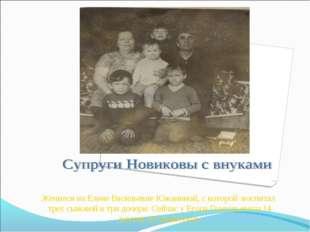 Женился на Елене Васильевне Южаниной, с которой воспитал трех сыновей и три д