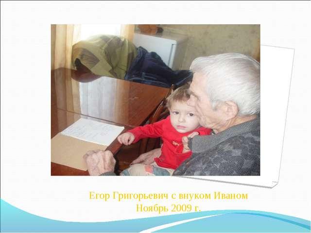 Егор Григорьевич с внуком Иваном Ноябрь 2009 г.