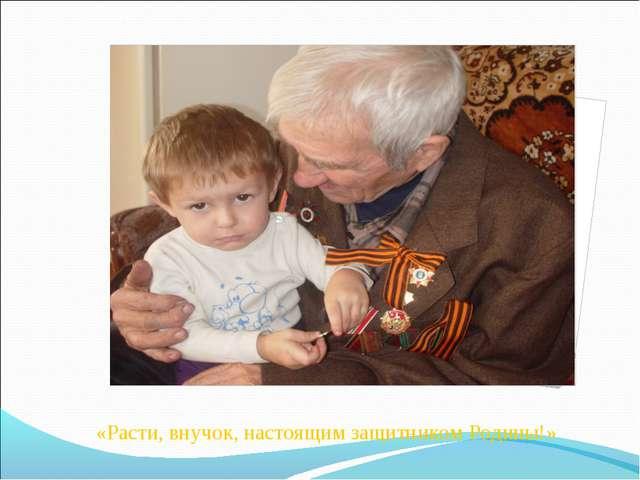 «Расти, внучок, настоящим защитником Родины!»