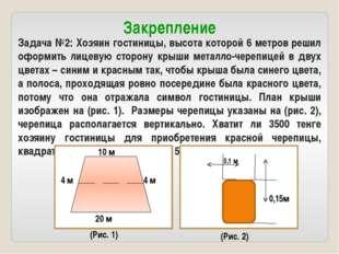 Закрепление Задача №2: Хозяин гостиницы, высота которой 6 метров решил оформи