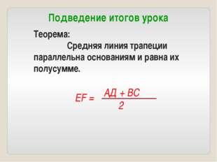 Теорема: Средняя линия трапеции параллельна основаниям и равна их полусумме.