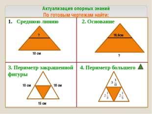 Актуализация опорных знаний По готовым чертежам найти: Среднюю линию 2. Осно