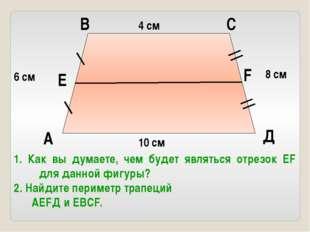 4 см 10 см 8 см 6 см А В С Д Е F 1. Как вы думаете, чем будет являться отрезо