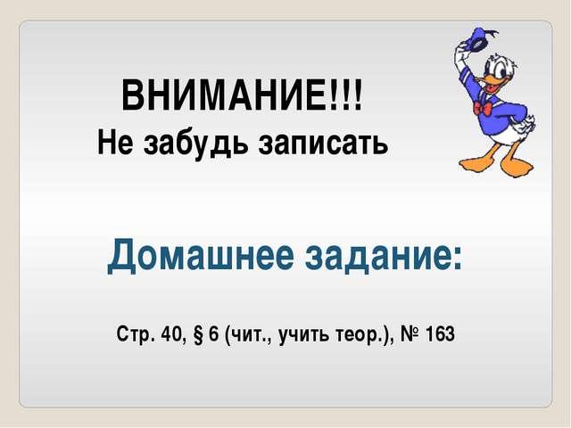Домашнее задание: ВНИМАНИЕ!!! Не забудь записать Стр. 40, § 6 (чит., учить те...