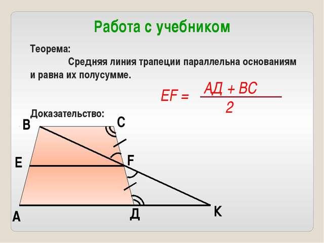 Работа с учебником А В С Д Е F К Теорема: Средняя линия трапеции параллельна...