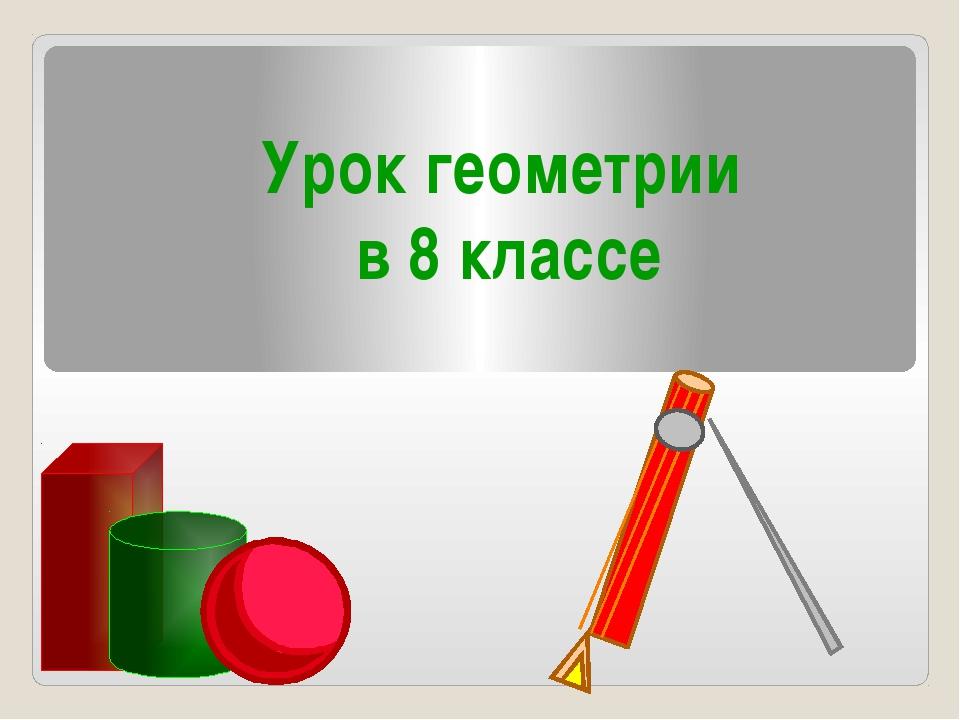 Урок геометрии в 8 классе