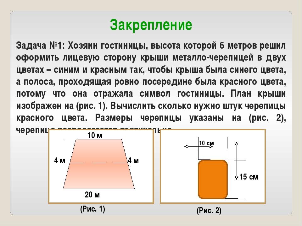 Закрепление Задача №1: Хозяин гостиницы, высота которой 6 метров решил оформи...