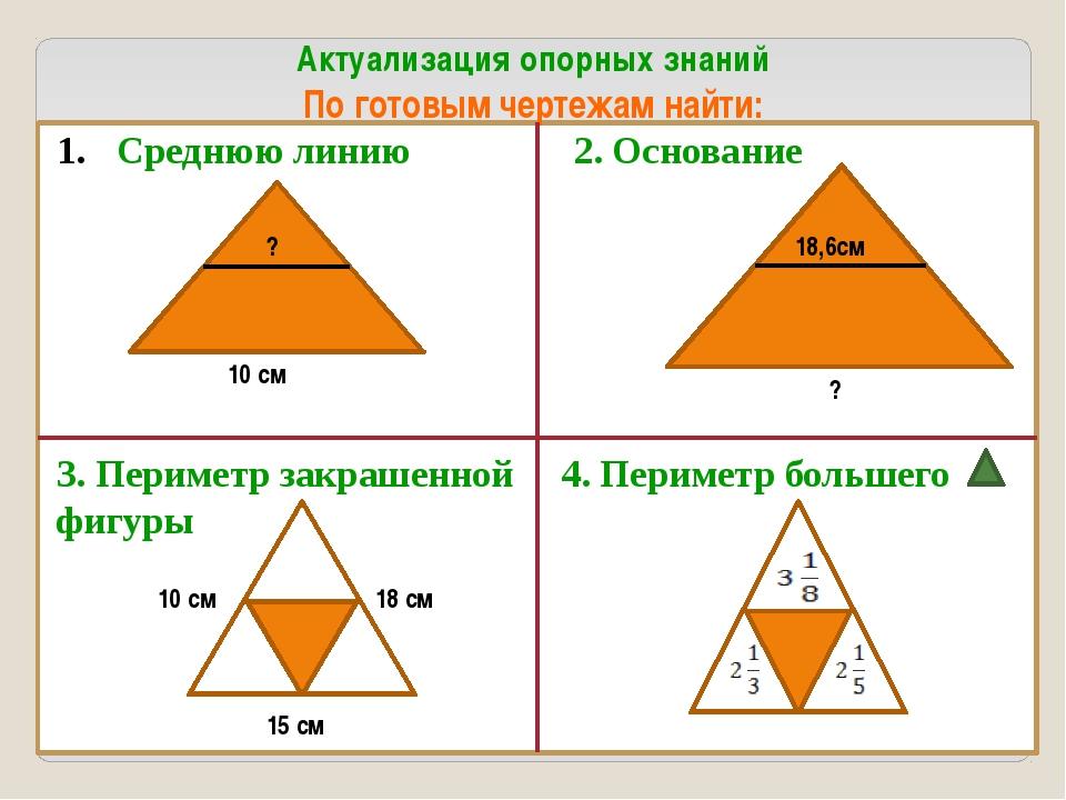 Актуализация опорных знаний По готовым чертежам найти: Среднюю линию 2. Осно...